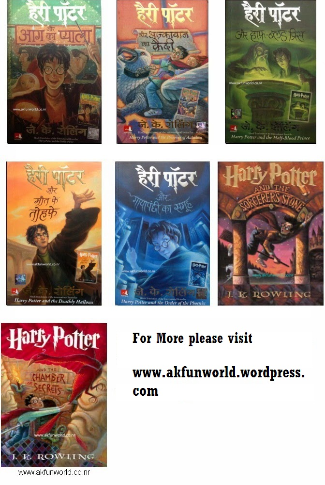 Harry Potter Book Free Download : All harry potter books in hindi free download links