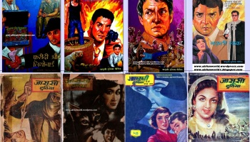 All harry potter books in hindi free download links akfunworld ibn e safi special 13 novels of jasoosi duniya series in hindi and now ibni fandeluxe Choice Image