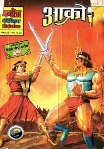 My Raj, Manoj, Tulsi, Diamond, King Comics collection