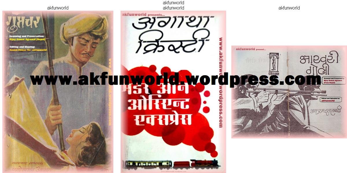 Hindi Book Khooni Shaitaan Free Download